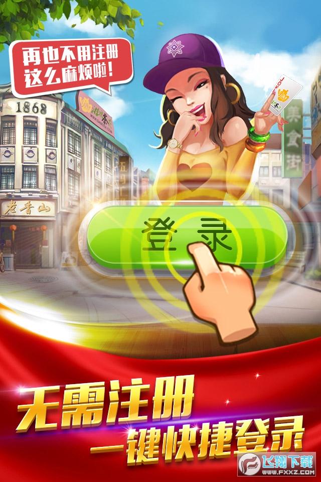 温州茶苑麻将手机版2.2.0官方版截图2