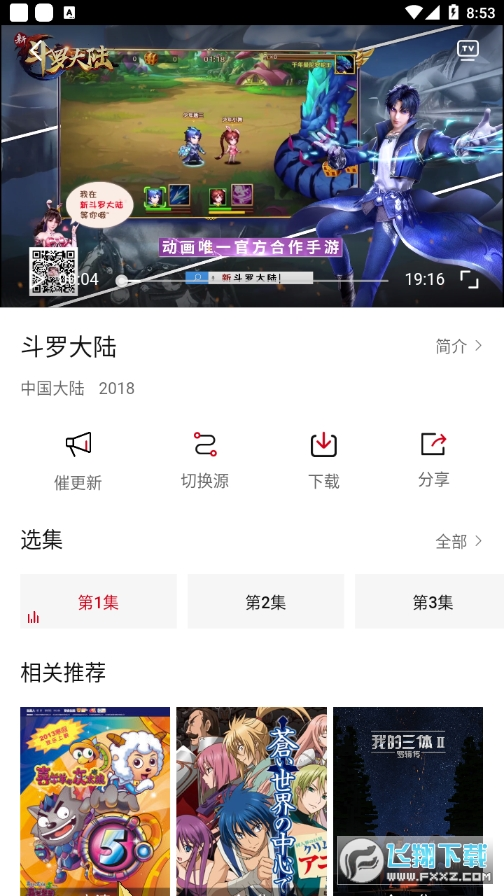 聚影视频app手机版1.8.1无广告版截图3