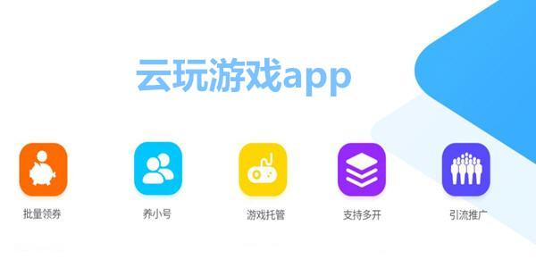云玩游戏app推荐_云玩游戏平台_手机免费云游戏软件