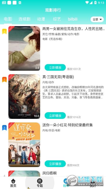 绿箭影视app3.3.5安卓版截图3