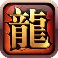 传奇天下(类传奇玩法)手游 v1.0.1