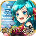 战国明日香ZERO(卡牌RPG)手游v1.0.1