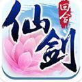 仙剑奇侠传3D回合手游官网