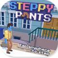 steppy pants安卓版