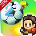 冠军足球物语2开罗游戏v2.04